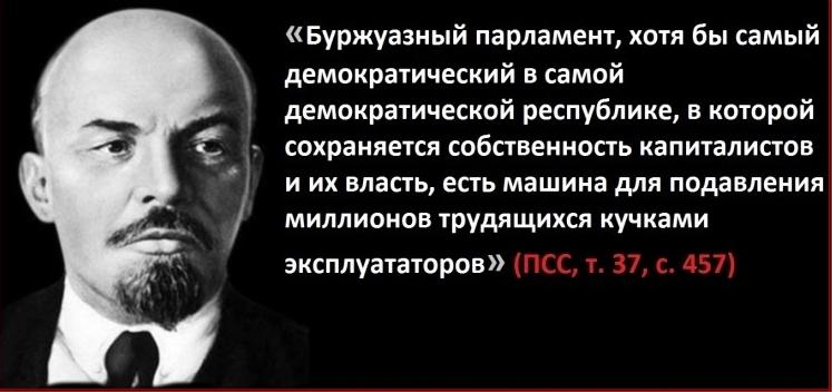 Картинки по запросу О буржуазных выборах и многопартийности.