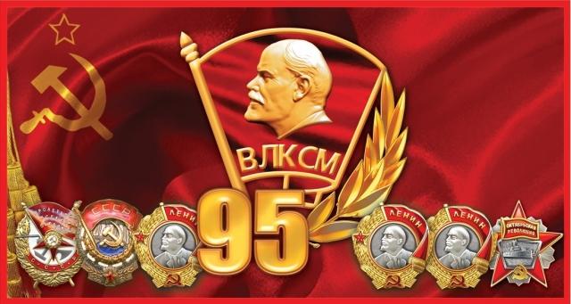 ВЛКСМ-95
