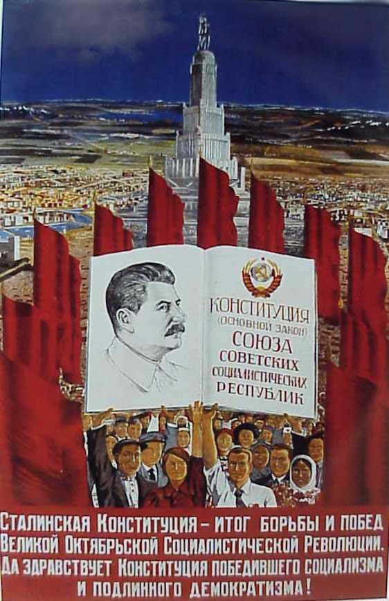 Сталинизм как историческое явление