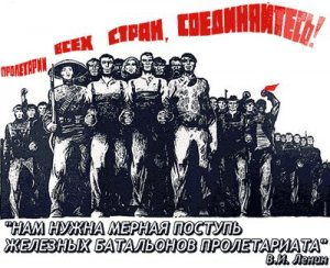mernaya-postup-proletariata