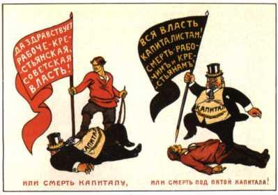 Или смерть капиталу,или смерть под пятой капитала!(плакат)