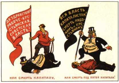 Или смерть капиталу,или смерть под пятой капитала!