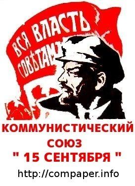 communistsunionbanner