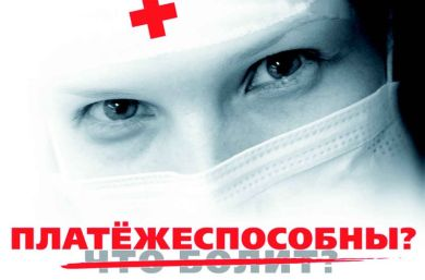 platnaya medicina